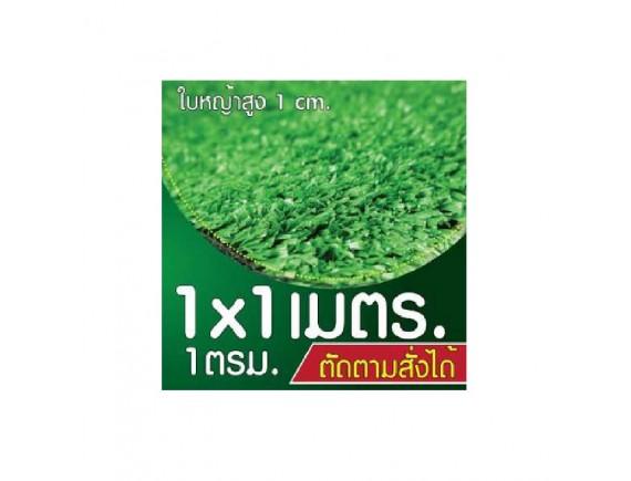 หญ้าเทียมใบ 1 ซม กัน UV คุณภาพดี ตัดได้ตามสั่ง