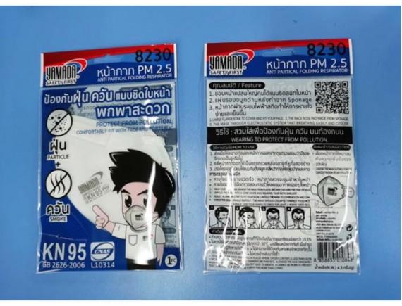 หน้ากาก PM 2.5 รุ่น 8230 (1ชิ้น/แพ็ค) YAMADA