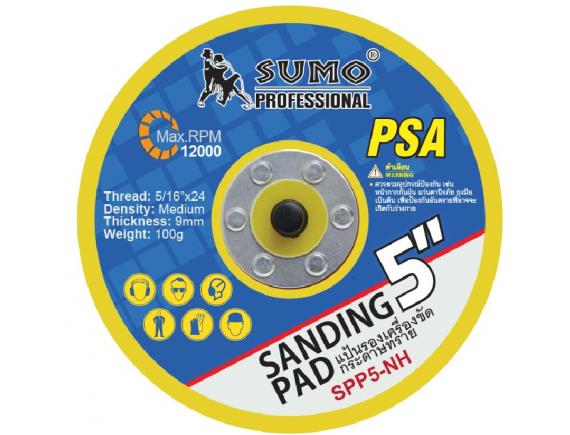 """แป้นรองเครื่องขัดกระดาษทรายหลังกาว 5"""" รุ่น SPP5-NH"""